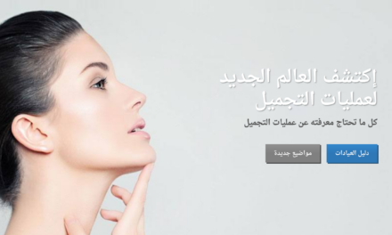 RealSelf Acquires Tajmeeli.com to serve Arabic-Speaking Medical Aesthetics Market